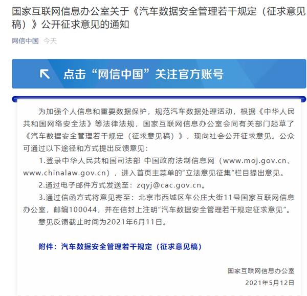 网信办发布就汽车数据安全管理征求意见 特斯拉回应