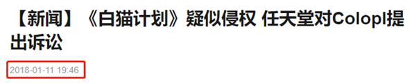 东方最强法务部任天堂:要求这家手游公司赔偿96亿日元
