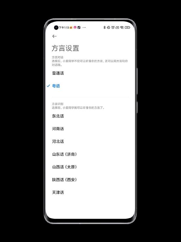小爱同学粤语版正式上线:已支持8种方言