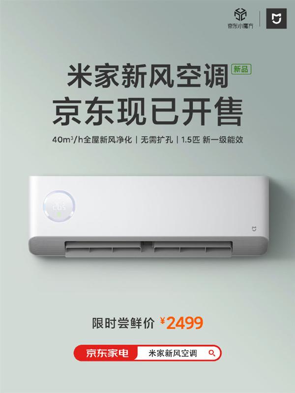 到手价2499元!米家新风空调开售:支持一键高温除菌