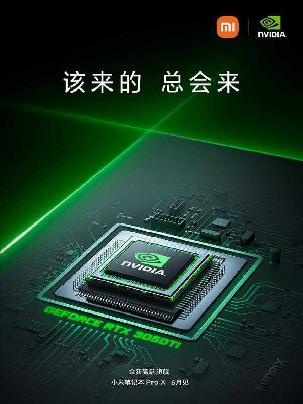 性能拉满!小米笔记本Pro X配置曝光:标压i7-11370H+3050Ti