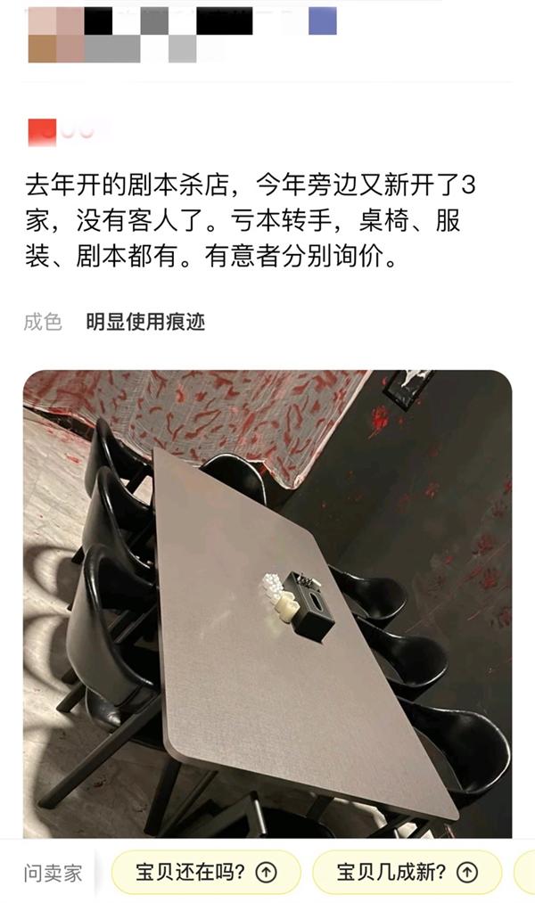 剧本杀店大规模倒闭 有人投60多万血本无归:闲鱼哭着转卖