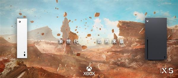 PS5对手将至!Xbox官微发文暗示:国行版即将发布
