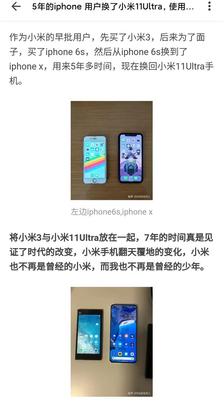 5年iPhone用户换小米11 Ultra:感叹小米手机变化翻天覆地