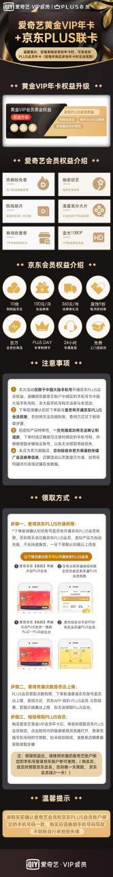 5.5折!京东PLUS+爱奇艺VIP年卡限时大促:138元抄底
