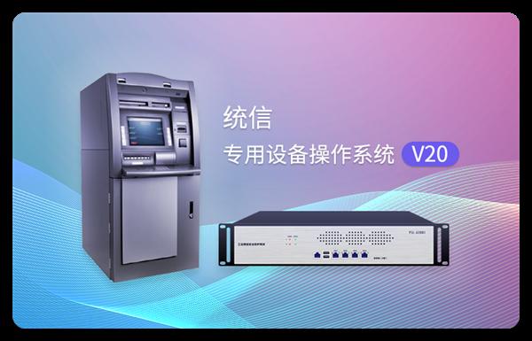 统信专用设备操作系统V20发布:极度精简、不到800MB