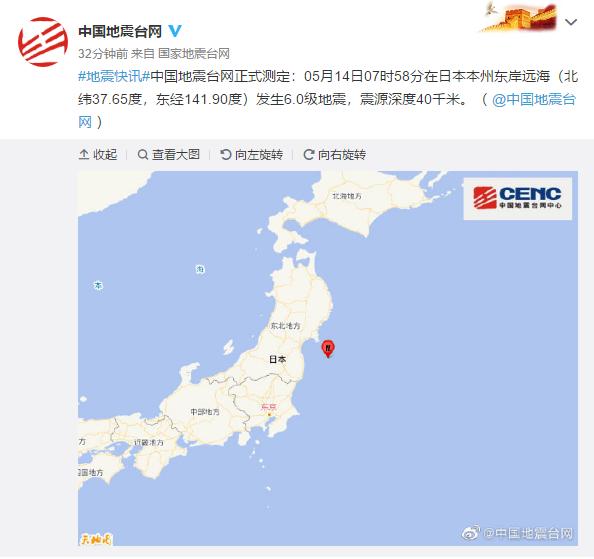 日本福岛发生6.0级地震 会引发海啸:东电称核电站未受影响