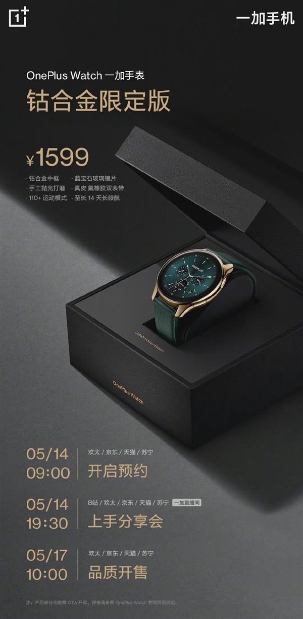 纯手工打造!一加手表钴合金限定版定价1599元:5月17日开售