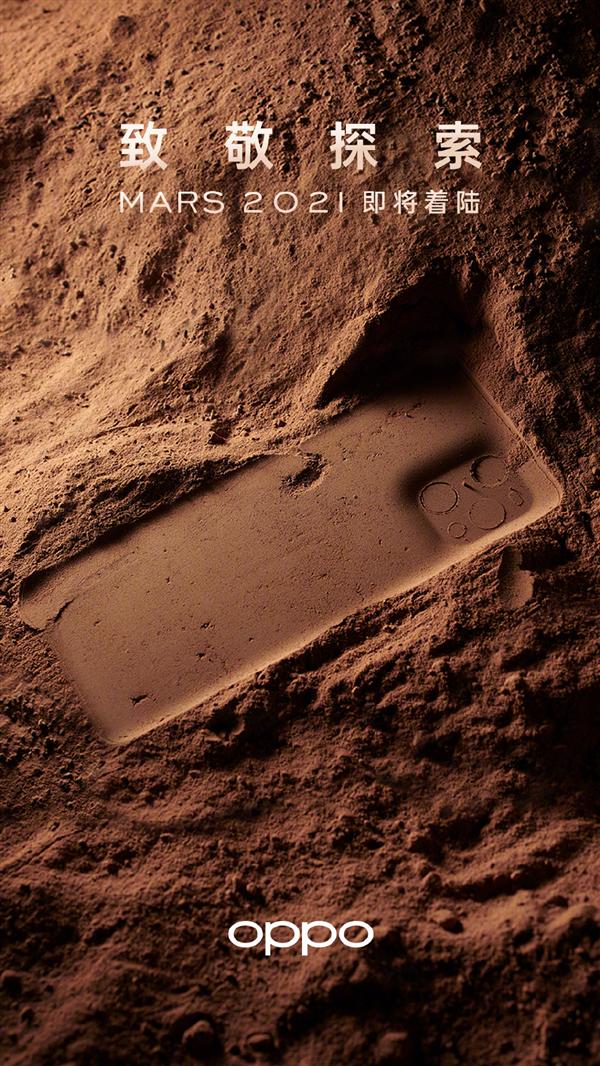 OPPO Find X3 Pro火星探索版宣布:明天见