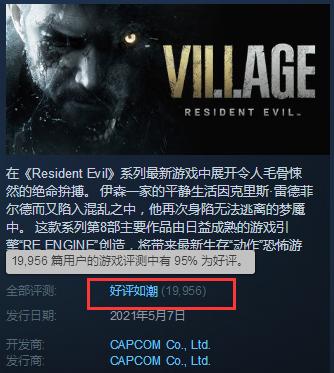 涨了!《生化危机8》Steam升至好评如潮 好评率95%