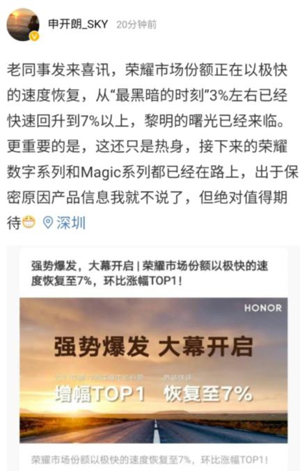 黎明曙光将至!曝荣耀市场份额极速恢复至7%:新旗舰蓄势待发