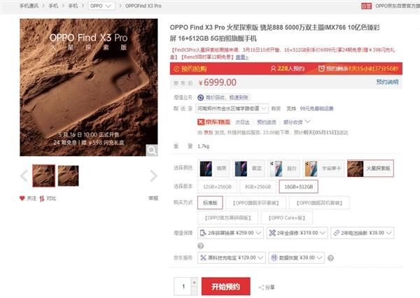 6999元!OPPO最强旗舰Find X3 Pro火星探索版开启预约