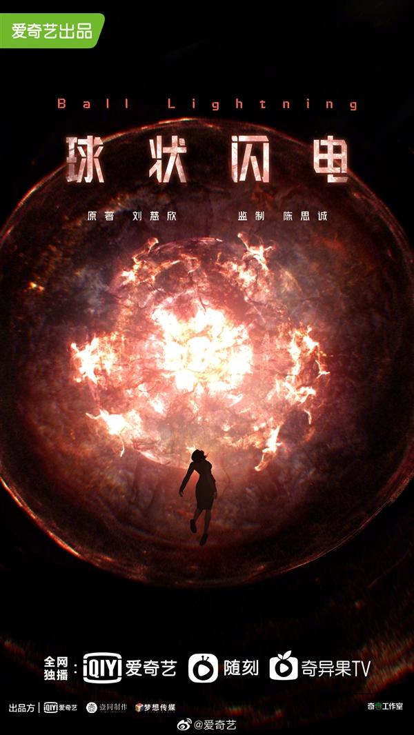 刘慈欣长篇科幻小说《球状闪电》同名剧集公布:2023年Q1上线