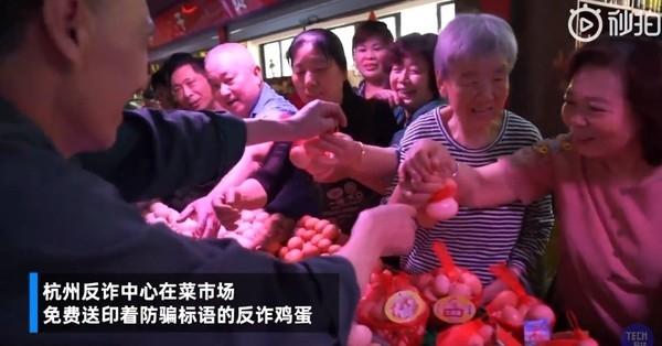 """新奇!杭州发放反诈""""鸡蛋""""提醒老年人:""""送你的也有假"""""""