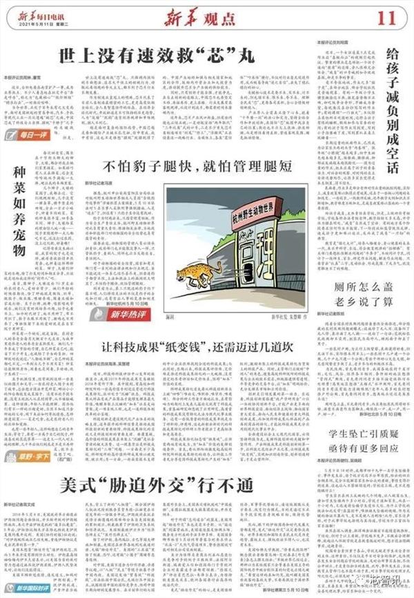 台积电南京厂扩产28nm吵翻 官媒定调:坚持开放创新