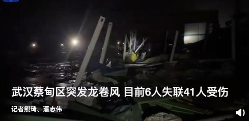 武汉突发9级龙卷风 有多人受伤:风速高达23.9米/秒
