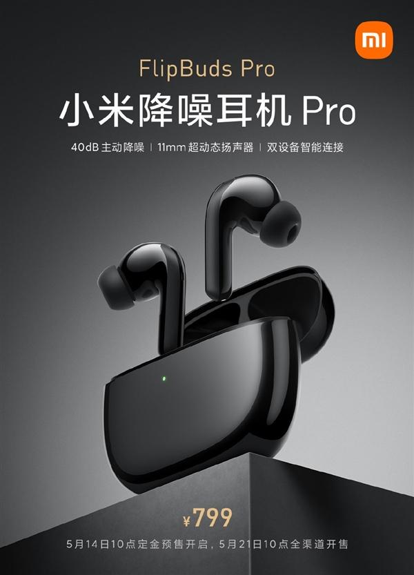 799元!雷军安利小米FlipBuds Pro:千元内最强降噪耳机