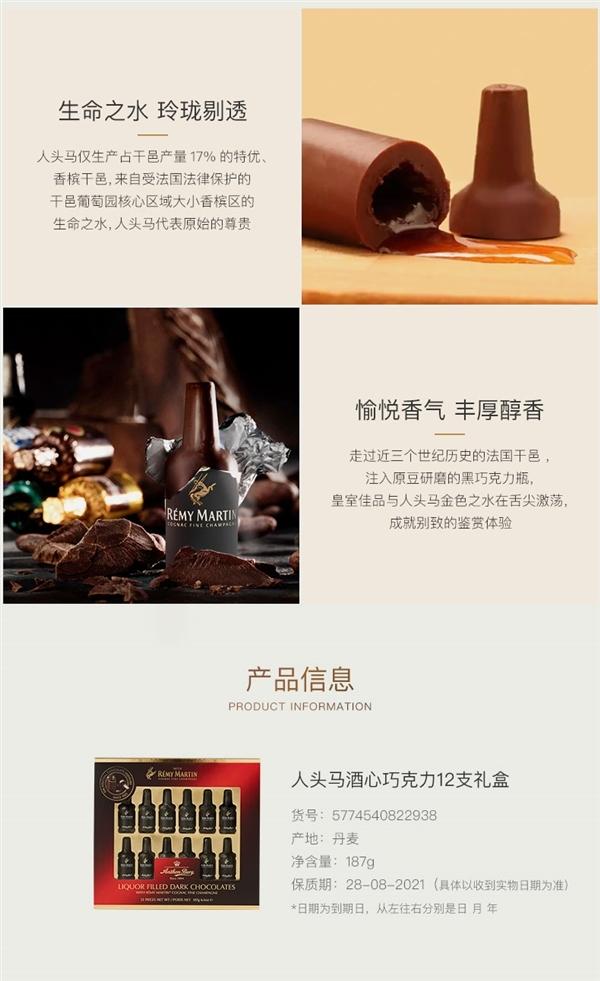 人头马/利口酒 丹麦皇室酒心巧克力12支礼盒39元抄底