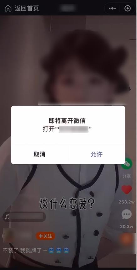微信:5月20日后不再提供小程序打开App服务 遭大量用户投诉