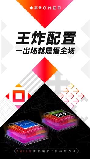 惠普暗影精灵7公布:2K/165Hz电竞屏 RTX30系列独显
