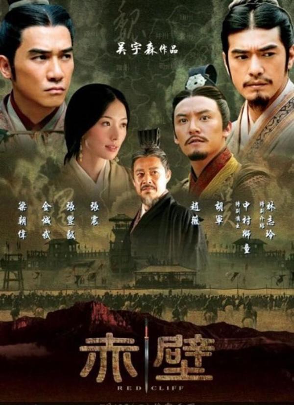 曝吴宇森将拍《赤壁》网剧 梁朝伟等原班人马出演