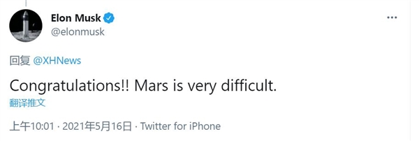 """""""天问一号""""探测器成功着陆火星 马斯克发文祝贺"""