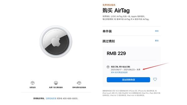 """苹果AirTag发货延长至一个月:曾被微博CEO王高飞吐槽为""""破玩意儿"""""""