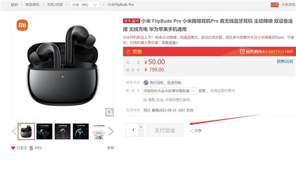 799元!小米旗舰降噪耳机FlipBuds Pro京东预售抢购一空