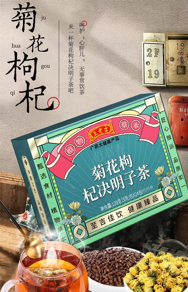 立减45元!王老吉猴头菇/菊花茶14.9元史低
