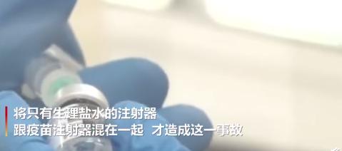 日本冲绳误将生理盐水当疫苗注射 引发舆论质疑:当地市长道歉