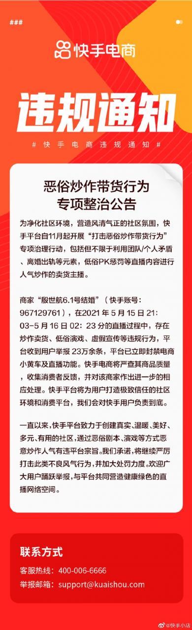 23万条举报 网红殷世航快手账号被封禁 网友:早该封了