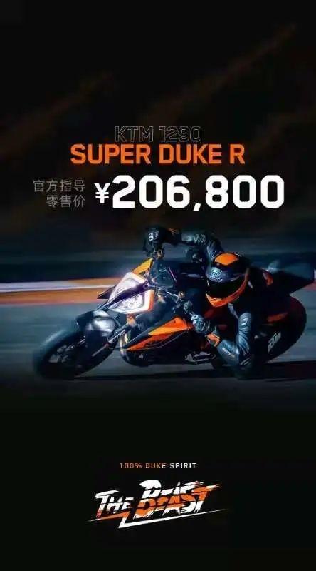 """宝马、川崎压力山大!KTM""""地表最强街车""""中国上市"""