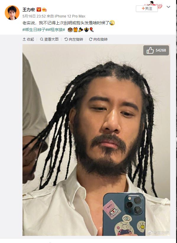 王力宏晒iPhone 12自拍照上热搜:奶油小生形象不复存在
