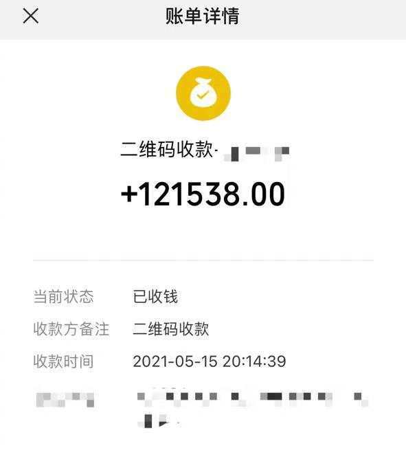 滴滴代驾收到客人微信转账12万懵了 退还后滴滴奖励1000元