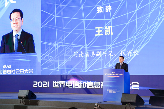 2021世界电信和信息社会日大会召开