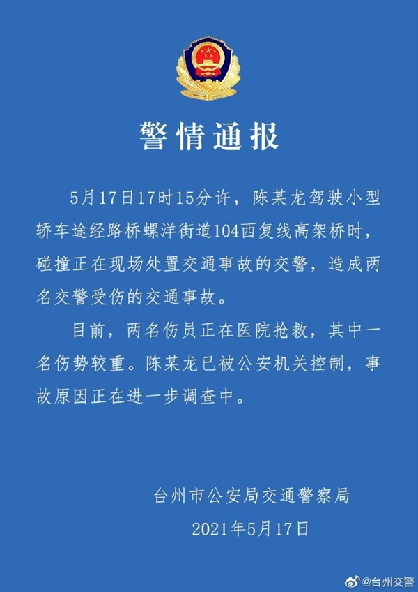 浙江警方通报特斯拉撞倒两交警 特斯拉:全力配合调查工作