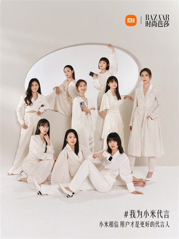 小米代言人首次亮相:9位小姐姐登上《时尚芭莎》