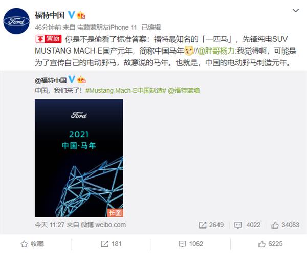 """福特""""2021中国·马年""""上热搜!官方道出实情:我们故意的"""
