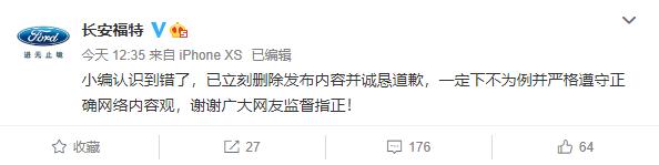 """长安福特为""""掀裙子广告""""致歉:已删除内容 下不为例"""