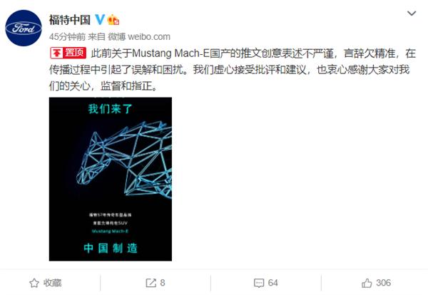 """""""2021中国·马年""""上热搜!福特中国表态:言辞欠精准 接受批评建议"""