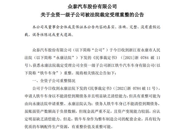 众泰全资子公司被裁定重整:股票再度涨停