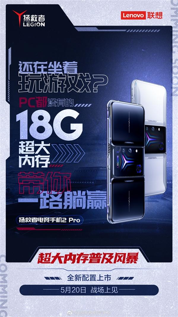 18GB超大内存前所未有!联想拯救者电竞手机2 Pro堪称性能天花板
