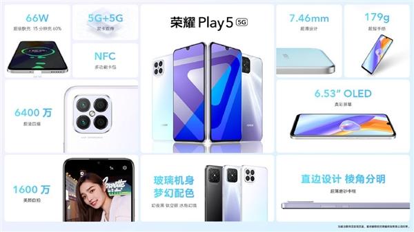 "66W超级快充!荣耀Play5搭载""三叉戟""电芯方案:15分钟可回血"