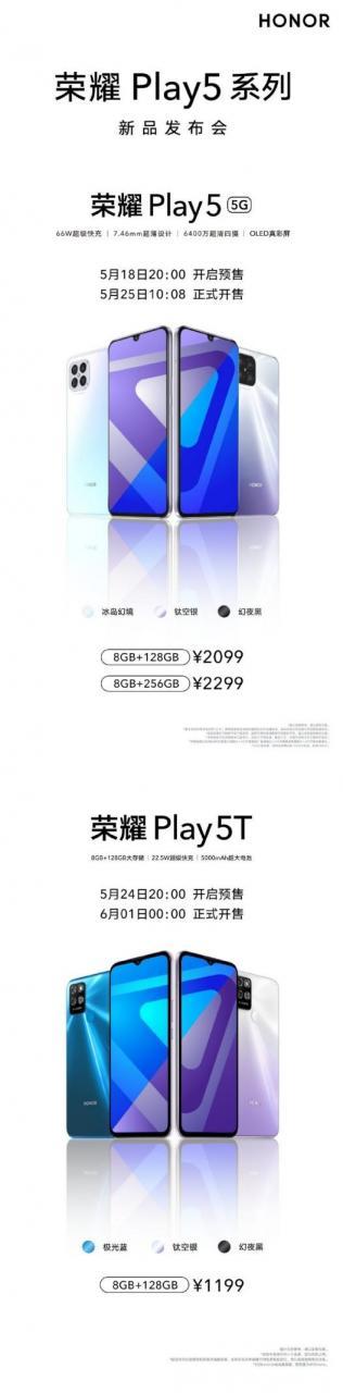 到手价2099元!荣耀Play5开启预约:支持66W旗舰快充