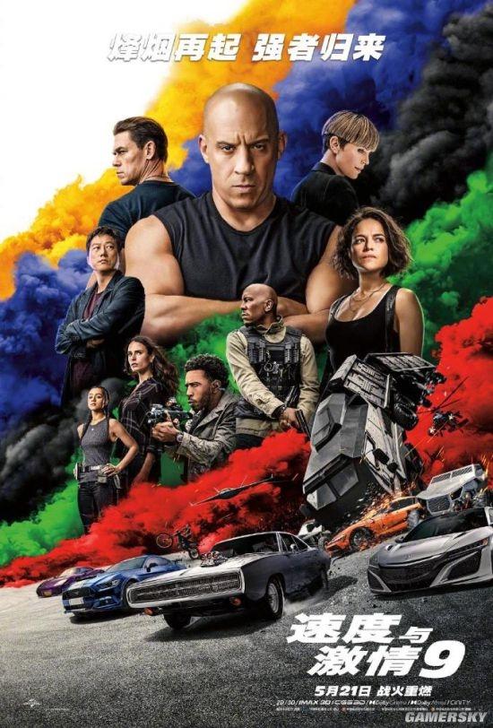 范迪赛尔要求《速激9》先在中国上映 第10部分上下部