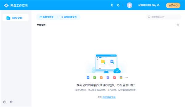 """百度网盘新功能""""工作空间""""来了:5月20号正式上线"""