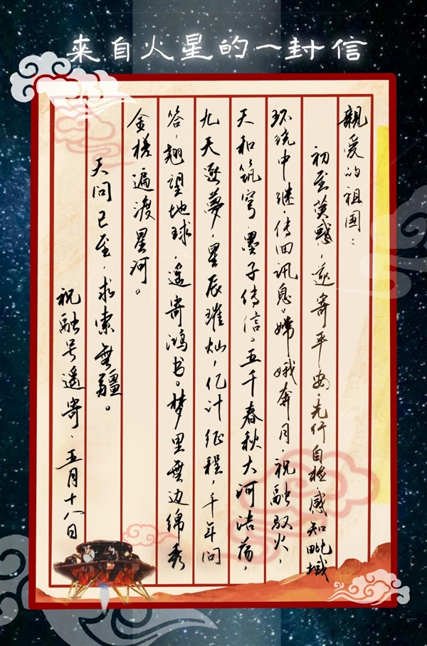 第一次!中国祝融号火星车传回遥测数据