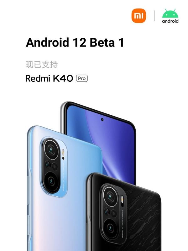 神速!小米11全系、Redmi K40 Pro宣布首批支持Android 12