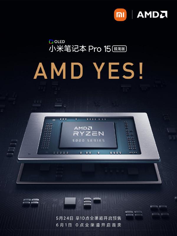 小米笔记本Pro 15锐龙版宣布!锐龙5000H处理器加持