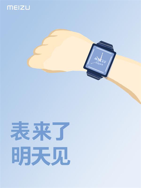 终于等到你!魅族首款智能手表明日登场:方形表盘设计